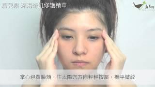 【UrBox】Biotherm碧兒泉 深海奇肌修護精華
