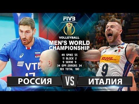Волейбол   Россия vs. Италия   Чемпионат Мира 2018   Лучшие моменты игры