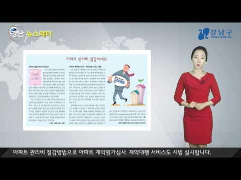 강남 뉴스레터 2017년 06월
