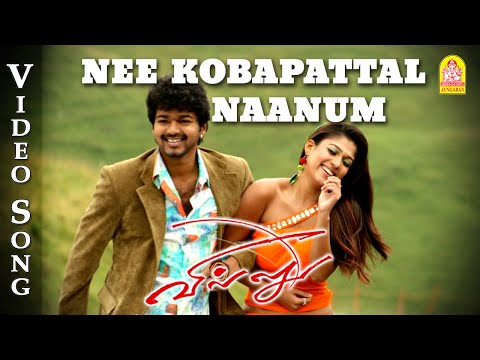 Video Nee Kobapattal Naanum Song from Villu Ayngaran HD Quality download in MP3, 3GP, MP4, WEBM, AVI, FLV January 2017