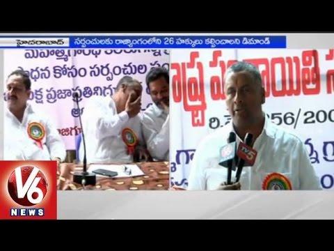 Telangana state Panchayat Sarpanchs committee meet held at Hyderabad Press Club 01032015