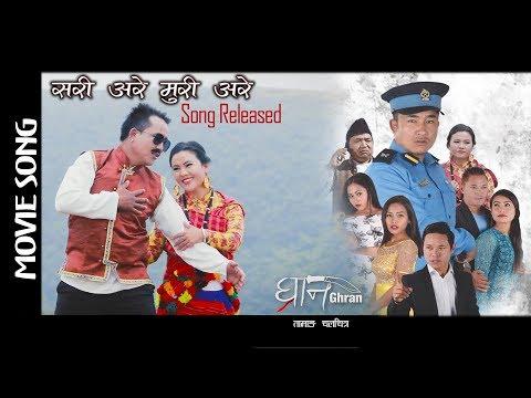 (Sari Are Tamang Movie song GHRAN | ft. Sukumaya ...15 min.)