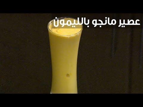العرب اليوم - شاهد : طريقة إعداد عصير مانجو بالليمون