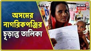 Assam NRC: চূড়ান্ত এনআরসি-তে বাদ ১৯ লক্ষের বেশি