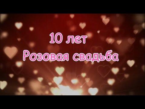 Годовщина 10 лет свадьбы песни