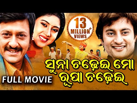 Video SUNA CHADHEI MO RUPA CHADHEI Odia Super Hit Full Film | Anubhav, Barsha | download in MP3, 3GP, MP4, WEBM, AVI, FLV January 2017