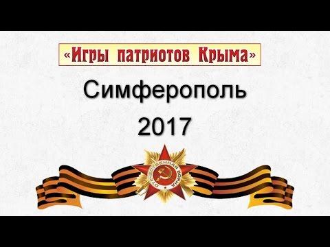 Игры Патриотов. Крым. Ребята первый раз взяли в руки автомат Калашникова