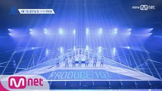 Download Video PRODUCE 101 season2 [최초공개] 프로듀스101 시즌2 _ 나야나 (PICK ME) performance 161212 EP.0 MP3 3GP MP4