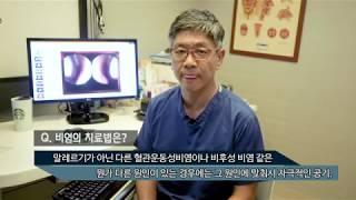 닥터Q강남- 비염