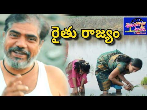 Raithu Rajyam Telugu Award Winning Short Film By Dudam Murali | Sadanna Comedy Telangana Talkies