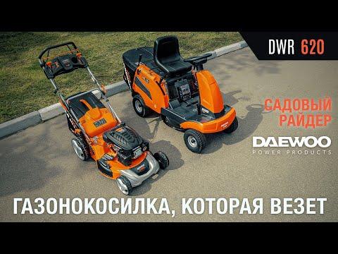 Садовый райдер бензиновый DAEWOO DWR 620 - видео №1