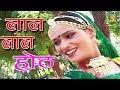 New  Rasiya | छोरी करके होठन लाल | Chhori Karke Hothan Lal | Ramdhan Gujjar | New Rasiya 2017