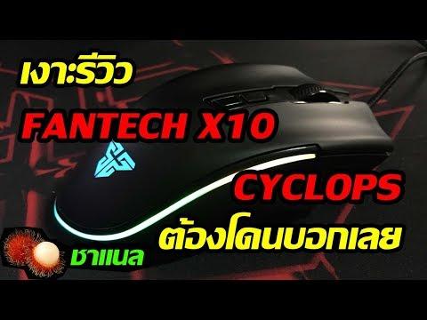 รีวิว-Review : เมาส์ FANTECH X10 CYCLOPS ออฟชั่นเทพ [ ของมันต้องมี ]