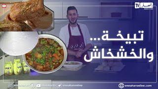 ألو فارس: وصفة اليوم..  تبيخة والخشخاش ولا اروع
