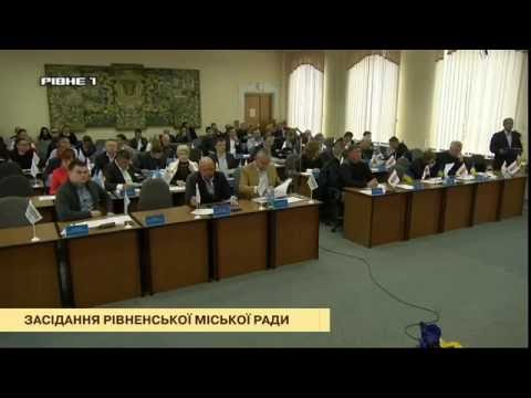 Онлайн-трансляція сесії Рівненської міської ради