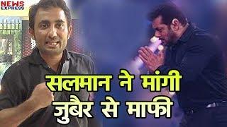 Video Bigg Boss 11: Salman Khan ने फिर Zubair को बोला कुत्ता, माफी मांगने के बहाने उड़ाया मजाक MP3, 3GP, MP4, WEBM, AVI, FLV Oktober 2017