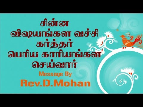Good evening messages - God Uses Our Little Things to Do BIG Things  Rev.D.Mohan  Tamil Christian Message