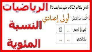 الرياضيات الأولى إعدادي - النسبة المئوية تمرين 15