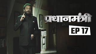 Pradhanmantri - Episode 17: The story of the Bofors scandal full download video download mp3 download music download