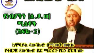 የነብያችን [ሰ.ዐ.ወ] ሚስቶች | ክፍል- 2 Sheikh Ibrahim Siraj Part 02