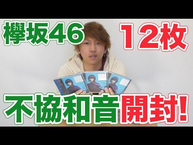 #88『不協和音』12枚開封!推しメンを自引き!?【欅坂46】