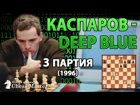 Каспаров против компьютера Deep Blue - 3 партия, 1996 год♘ Шахматы (видео)