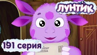 Лунтик и его друзья : 191 серия. С Новым Годом, Лунтик!