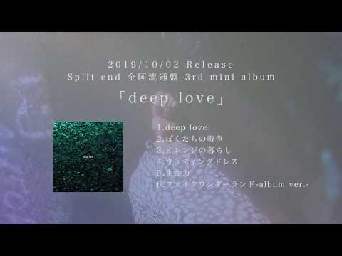 """, title : 'Split end - 3rd mini album """"deep love"""" Official trailer'"""