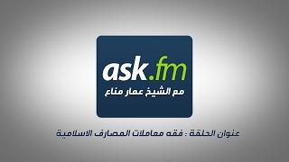 """برنامج ask.fm مع الشيخ عمار مناع """" الحلقة 82"""""""