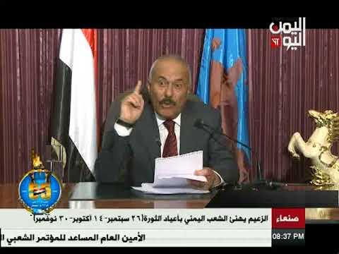 كلمة الزعيم علي عبد الله صالح رئيس المؤتمر الشعبي العام بالذكرى 55 لثورة سبتمبر الخالدة