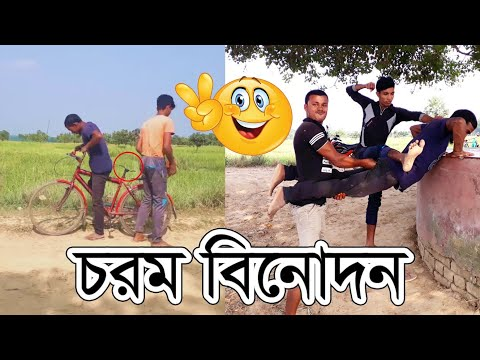 Video Try Not to Laugh | Bangla Funny Video || Must Watch Funny Bangla Comedy Videos | Ep: 10 download in MP3, 3GP, MP4, WEBM, AVI, FLV January 2017