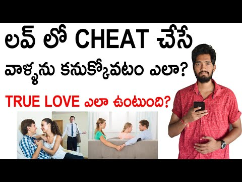 How To Find True Love | Telugu | Naveen Mullangi
