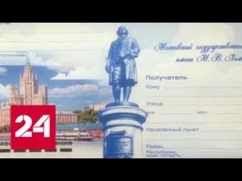 Почта России отзывает тысячи конвертов посвященных МГУ - Россия 24 - DomaVideo.Ru