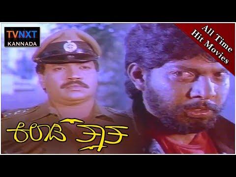 Video Kiladi Thatha    Full Length Kannada Movie    Tiger Prabhakar    C R Simha    Thara    TVNXT Kannada download in MP3, 3GP, MP4, WEBM, AVI, FLV January 2017