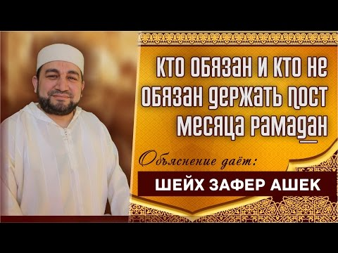 Кто обязан и кто не обязан держать Пост месяца Рамадан