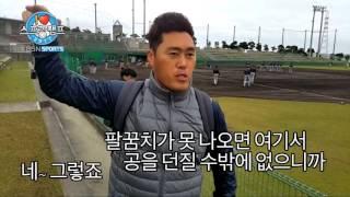 [KBSN 프로야구 일본 전지훈련 ep.25  조성환 해설위원의 꿀팁 강의 1탄]