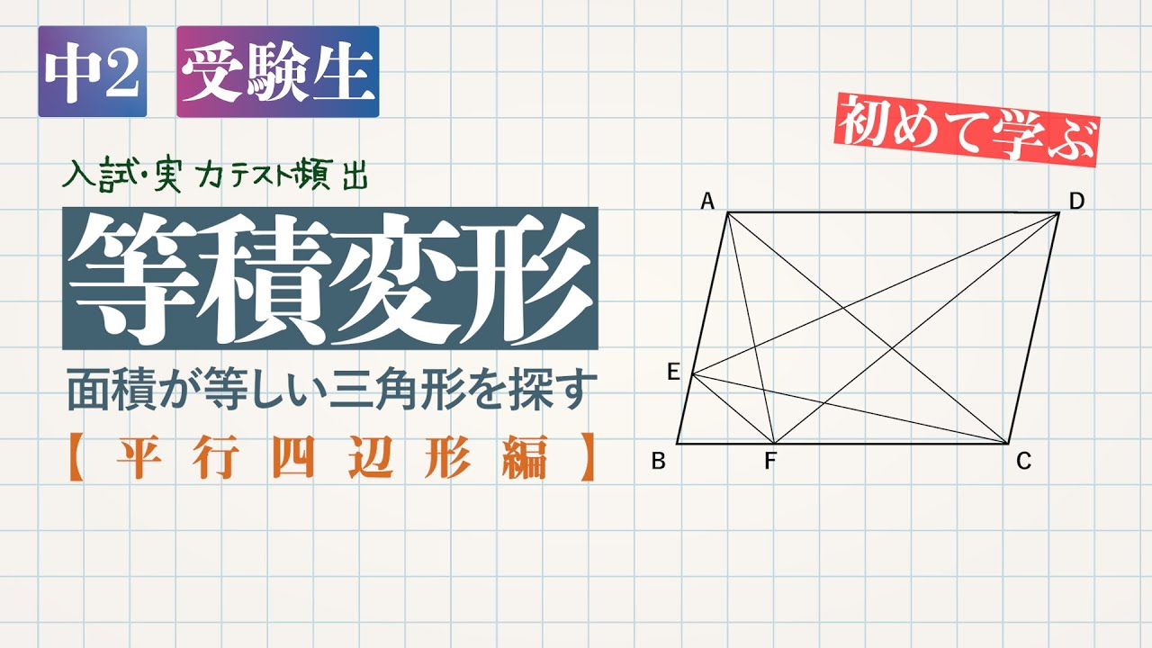 等積変形-面積が等しい三角形を探す-【平行四辺形編】