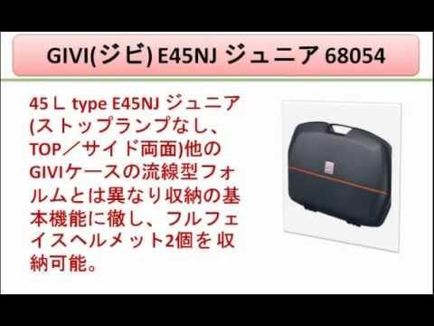 GIVI(ジビ) E45NJ ジュニア 68054