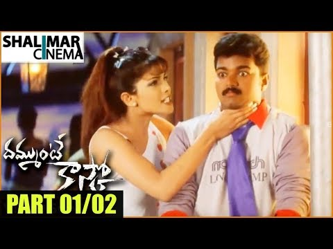 Dammunte Kasko  Telugu Movie Part 01/02  || Vijay, Priyanka Chopra || Shalimar Cinema