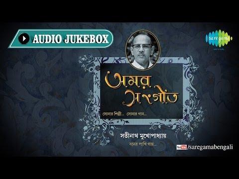 Amar Sangeet - Satinath Mukhopadhyay | Aj Tumi Nei Bole | Bengali Songs Audio Jukebox - Video71.Com