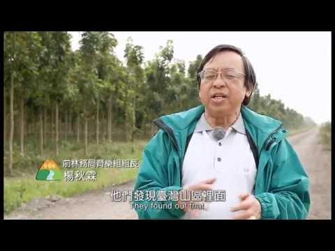 林後四林平地森林園區資源解說影片