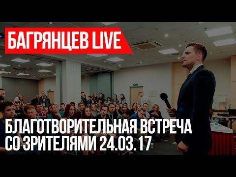 Новая трансляция (видео)