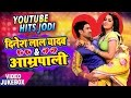 YouTube का No.1 हिट जोड़ी - Dinesh Lal - Aamrapali Dubey -  Most Popular On Youtube - Video JukeBOX