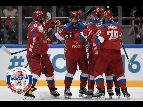Кубок Мира 2016, Выставочный #1, Россия - Чехия (видео)