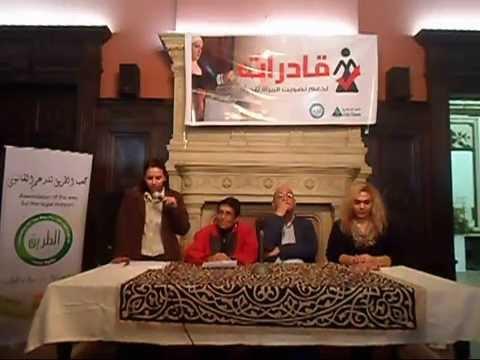 المؤتمر الصحفي الخاص بتدشين حملة قادرات لدعم تصويت المرأة للمرأة