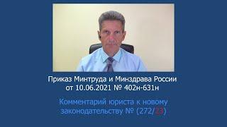 Приказ Минтруда и Минздрава России от 10.06.2021 № 402н-631н