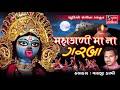 Mahakali Ma Na Garba - Valji Dabhi - Gujarati Nonstop Garba - By Studio Sangeeta