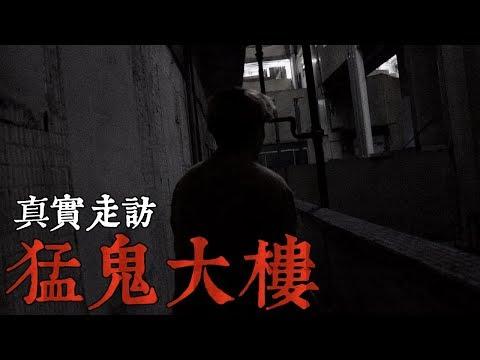 【都市傳說】深入台灣猛鬼國宅!廢棄樓層上的詭異天井!頂樓跟我說話的究竟是誰?(王狗)