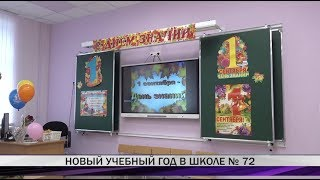 Новый учебный год в школе №72