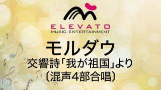 Download Lagu EME-C4004 モルダウ〔混声4部合唱〕 Mp3